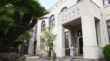 鎌田共済会 郷土博物館